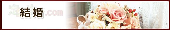 シニアの婚活や結婚に関する特集・投稿