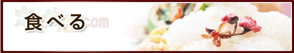 シニアの食事や生活に関する特集・投稿
