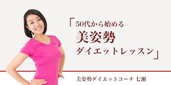 50代からの美姿勢ダイエットレッスン