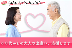 婚活・お見合い情報サイト Party Schedule