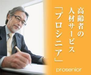 prosenior_tokyo_bn