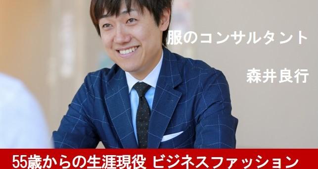 【特集】 55歳からの生涯現役ビジネスファッション